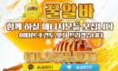 강남오피 꿀알바