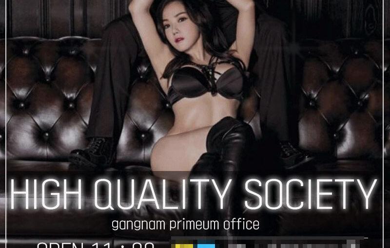 강남오피 상류사회