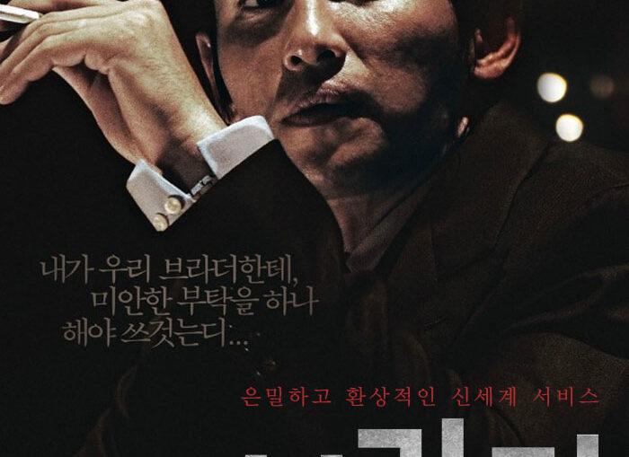 강남오피 브라더