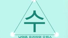 남양주오피 수