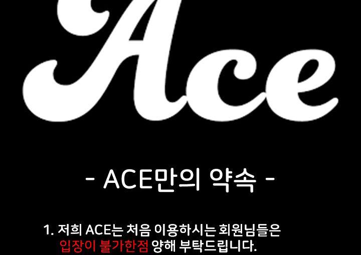 의정부오피 ACE