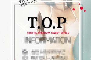 송탄오피 T.O.P