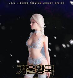 제주오피 겨울왕국