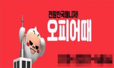 대구오피 한국오피어때
