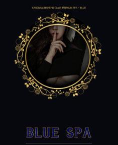 강남스파 블루